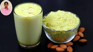 பாதாம் மில்க் பவுடர் மிக சுவையா 10 நிமிஷத்துல இப்படி செய்ங்க | Instant Badam Mix | Badam Milk Powder