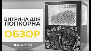 видео Тепловые витрины для попкорна
