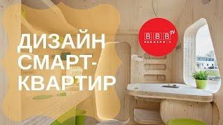 Смарт-жилье: как живут в Скандинавских странах. Дизайн смарт-квартир(, 2017-01-24T15:47:52.000Z)