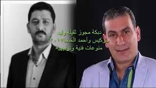 دقة مجوز نار وليد سركيس وأحمد الخنسا2017