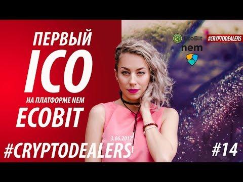 XEM КРИПТОВАЛЮТА   ICO ECOBIT   ПЕРВЫЙ ТОКЕН НА ПЛАТФОРМЕ NEM   CRYPTODEALERS VLOG 18+