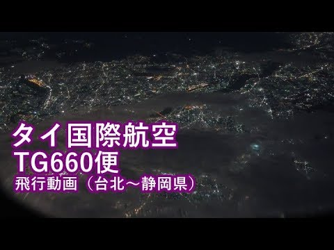 タイ旅行バンコク2017 ㉑‐5 タイ国際航空TG660便 飛行動画台北~静岡県