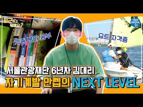 [퇴근하고 뭐해요?] 자기계발 Lv.999 김대리의 NEXT LEVEL↗은? | #서울관광재단 #직장인vlog