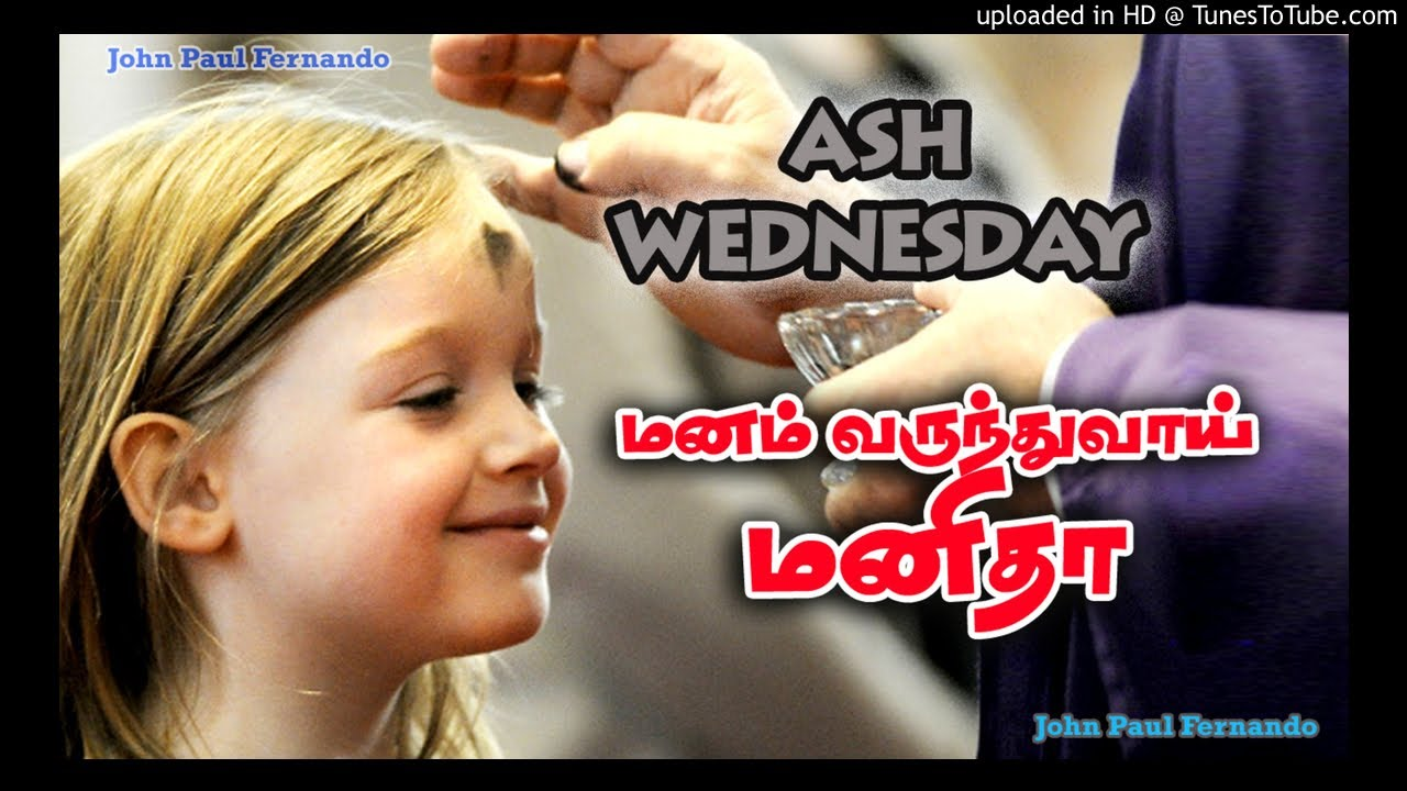 ASH Wednesday Tamil Christian Song -2020