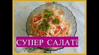 Салат очень вкусный и полезный.salad is very tasty and healthy.