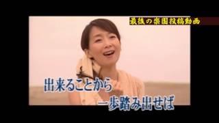 Agnes Chan 陳美齡 アグネス・チャン Peaceful World -ピースフルワールド-
