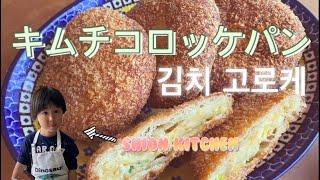 【韓国料理】김치 고로케 キムチコロッケパンの作り方!!サク…