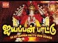 Download Thinthakathom_Ayyappan Pattu MP3 song and Music Video