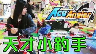 釣魚大亂鬥!會上癮的遊樂場遊戲Ace Angler Feat. 黑羽 黑仔熊 小龐
