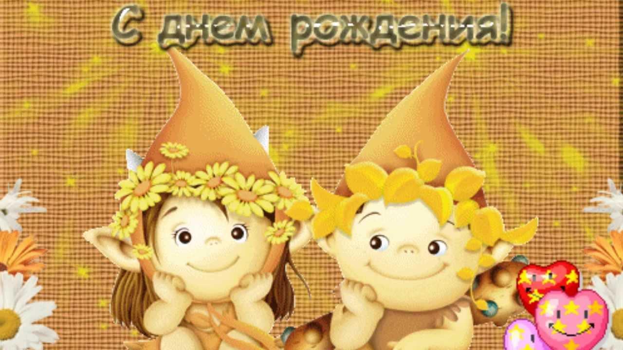 Картинки для близнецов с днем рождения