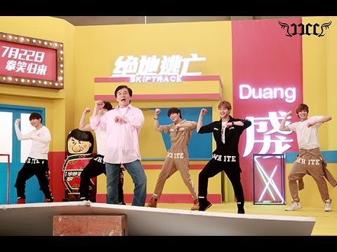 JACKIECHAN Movie *SKIPTRACE*  & JJCC, New Version Of 明明白白我的心