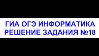 ГИА ОГЭ информатика - Решение задания номер 18