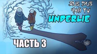 Underlie RUS (Часть 3) (Undertale comic dub) -Андертейл комикс-