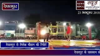 मेघनगर में हुए दंगल मे देपालपुर के पहलवान की हुई जीत,देपालपुर || News MPCG