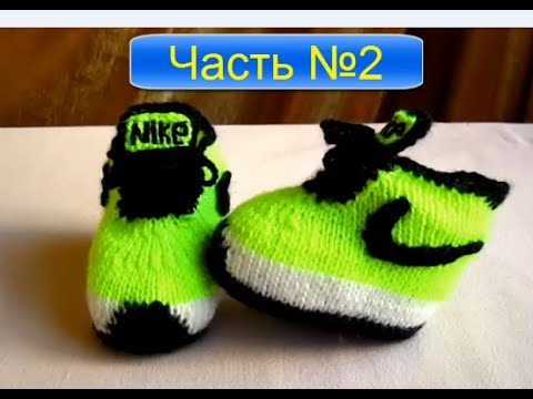 bab7a9b8 ВЯЗАНИЕ СПИЦАМИ КРУТЫЕ ПИНЕТКИ (Nike) ДЛЯ НАЧИНАЮЩИХ!ЧАСТЬ№ 2 knitting!