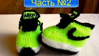 ВЯЗАНИЕ СПИЦАМИ КРУТЫЕ ПИНЕТКИ (Nike) ДЛЯ НАЧИНАЮЩИХ!ЧАСТЬ№ 2 knitting!(Зелёный квадратик под найк 10 питель ,полтора см высота и найк вышиваем.Представляю вам вторую часть видео-у..., 2015-03-19T14:38:06.000Z)