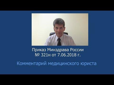 Приказ Минздрава России от 7 июня 2018 года № 321н