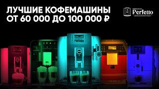 Топ кофемашин для дома до 100000 рублей. Лучшие из лучших.