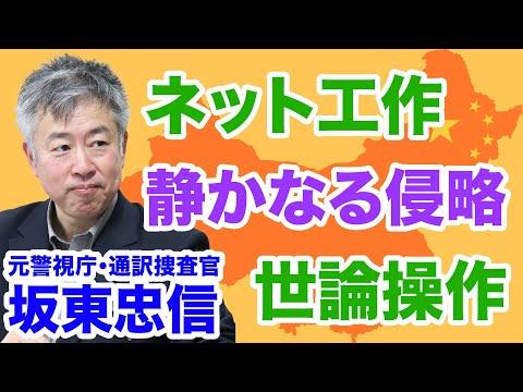 WiLL増刊号#269 【坂東忠信】中国人を黙らせる方法