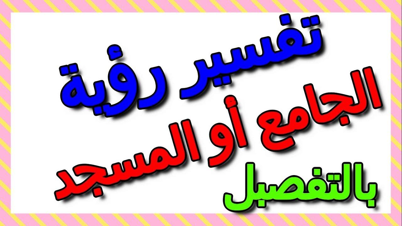 تفسير رؤية الجامع أو المسجد في المنام لابن سيرين- التأويل | تفسير الأحلام -- الكتاب الثالث