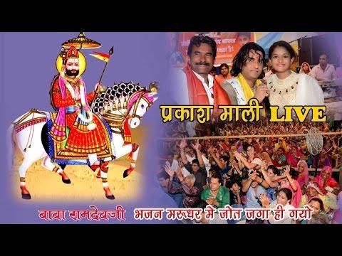 prakash mali Live 2016, Baba ramdev ji bhajan  marudhar me jot jaga hi gyo