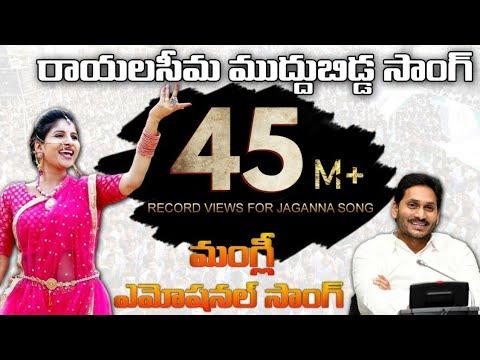 రాయలసీమ ముద్దుబిడ్డ Singer Mangli Special Song On Ys Jaganrayalaseema Muddu Bidda,socialtv Telugu