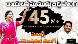 రాయలసీమ ముద్దుబిడ్డ Singer Mangli Special Song on YS Jagan|Rayalaseema muddu bidda,SocialTv Telugu