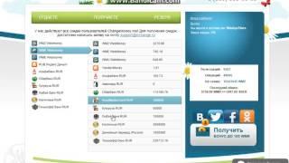 Как вывести деньги с Webmoney (Вебмани) на карту - Онлайн обменник Inchange.ru(Вывод Webmoney (Вебмани) на карту любого банка. Вывод денег с Webmoney (Вебмани) на Сбербанк. Вывод долларов с Вебмани..., 2016-03-15T07:10:46.000Z)