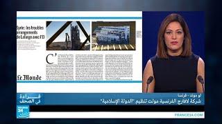 """شركة الإسمنت الفرنسية """"لافارج"""" متورطة في تمويل تنظيم """"الدولة الإسلامية""""!!"""