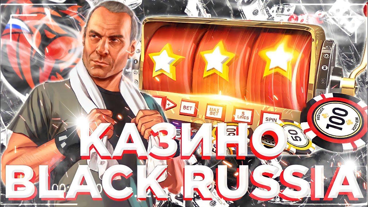 BLACK RUSSIA|КАЗИНО|КАК ЛЕГКО ЗАРАБОТАТЬ В BLACK RUSSIA|БЫСТРЫЙ ЗАРАБОТОК|ВСЁ СЛИЛ|БЛЕК РАША