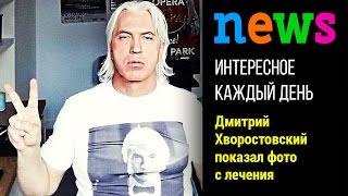 Дмитрий Хворостовский показал фото с лечения