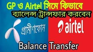 GP & Airtel Balance Transfer || GP ও Airtel সিমে ব্যালেন্স ট্রান্সফার করুন thumbnail