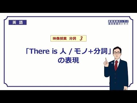 �高校 英語】 There be 主語+分詞① (6分)