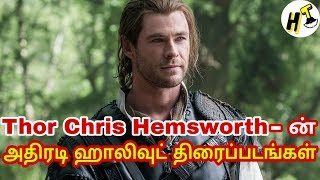 5 Best Chris Hemsworth Hollywood Movies | Tamil Dubbed | Hollywood Tamizha