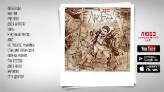 "ЛЮБЭ ""Атас"" 1989 [full audio]"