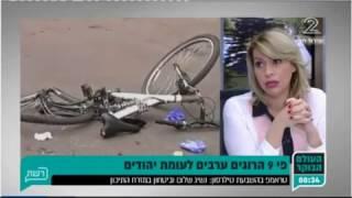 העיתונאית ספאא פרחאת בתכנית העולם הבוקר עם אברי גלעד והילה קורח -תאונות דרכים והשפה הערבית