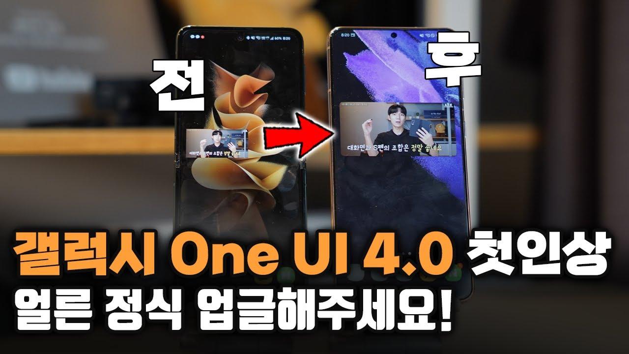 새롭지 않은데 새로운 느낌..? 갤럭시 One UI 4.0 베타 업데이트 주요 13가지 변화!