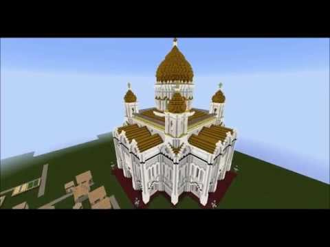Храм Христа-спасителя minecraft