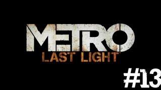 METRO: Last Light - Прохождение игры #13