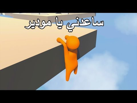 Human: Fall Flat | !!! والله ما افكك
