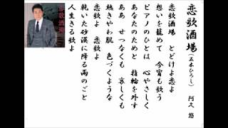 五木ひろしの最新歌です。月刊カラオケファン、歌の手帖、2月号より。