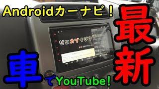 【説明欄に特典あり!】最新!激安Androidカーナビ ATOTO A6&OBD2