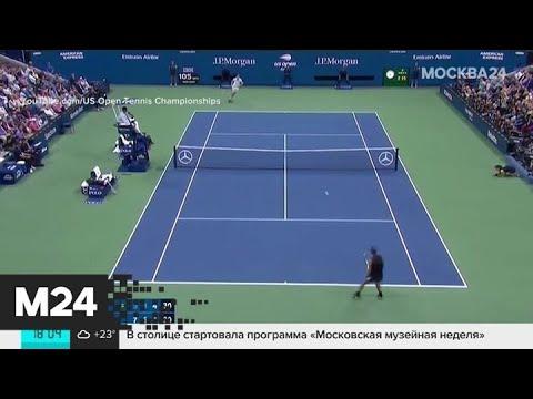 Российский теннисист Медведев уступил испанцу в финале US Open - Москва 24