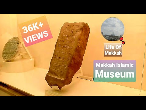 Makkah Museum | Exhibition of the two holy mosques architecture | Life of Makkah