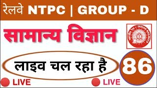 General Science / सामान्य विज्ञान  - 🔴 #Live_Class For RRB NTPC, LEVEL-01 ( Group- D )86