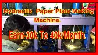 Eco friendly paper plate making machine & business idea in hindi
