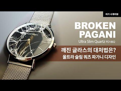 울트라씬 시계! 파가니디자인 PD1802 Feat.글라스 교체