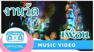งานวัด - เพื่อน [Official Music Video]