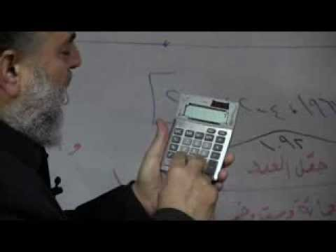 بحوث في العدد القرآني | الشيخ بسام جرار