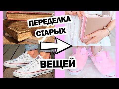 DIY ВТОРАЯ ЖИЗНЬ СТАРЫХ ВЕЩЕЙ * Как из книги сделать СУМКУ  * ПУШИСТЫЕ КЕДЫ * Bubenitta - Видео онлайн